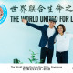 The World United For Life Day 2016
